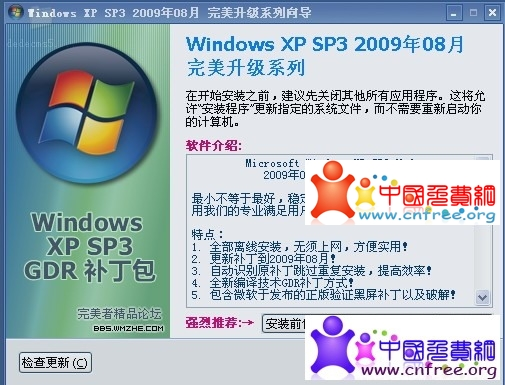 WindowsXP SP3 2009��8�²���������cnfree.org