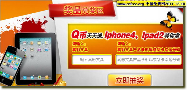 ����ľ�����Q����ӮiPhone4+iPad2��cnfree.org