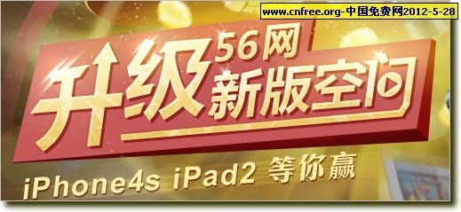 ��56�°�ռ�������齱iPhone4s+ipad2cnfree.org
