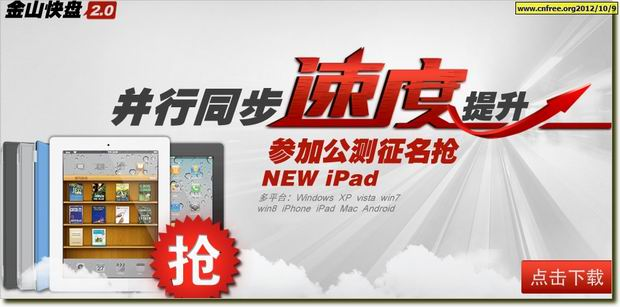 ��ɽ���̲μӹ������� ��New iPad��cnfree.org